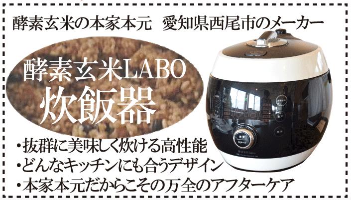 202103酵素玄米LABO紹介.png