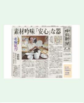 中日新聞 2014, 09, 20.jpg