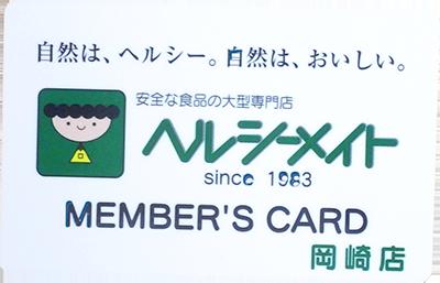 ヘルシーメイトポイントカード.png