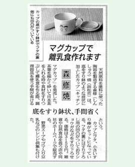 日本経済新聞 2012, 12, 11.jpg